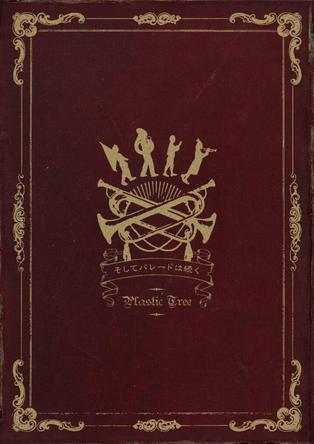 "DVD 『結成20周年""樹念""ツアー「そしてパレードは続く」追加公演 於 渋谷公会堂』 (okmusic UP's)"