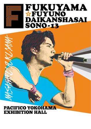 『福山☆冬の大感謝祭 其の十三 今年もやっちゃっていいですか? Hotel de fukuyama II 心を射抜く『おもてなし?』それは…、44 MASAHARU!!』 (okmusic UP\'s)