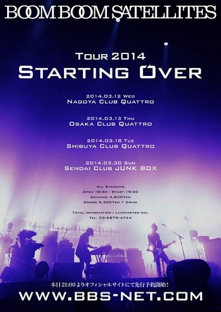 BOOM BOOM SATELLITES「TOUR 2014 STARTING OVER」 (okmusic UP\'s)