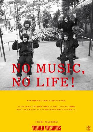 タワレコ「NO MUSIC, NO LIFE!」ポスター (okmusic UP's)