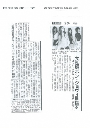 日刊スポーツ記事 (okmusic UP's)