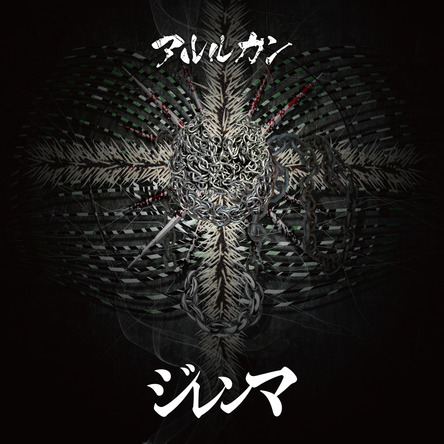 シングル「ジレンマ」【TYPE:A】(CD+DVD) (okmusic UP's)