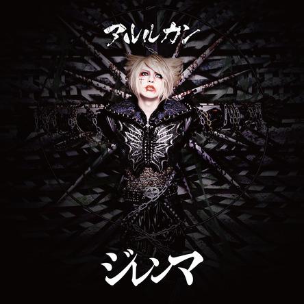 シングル「ジレンマ」【TYPE:B】(CD) (okmusic UP's)