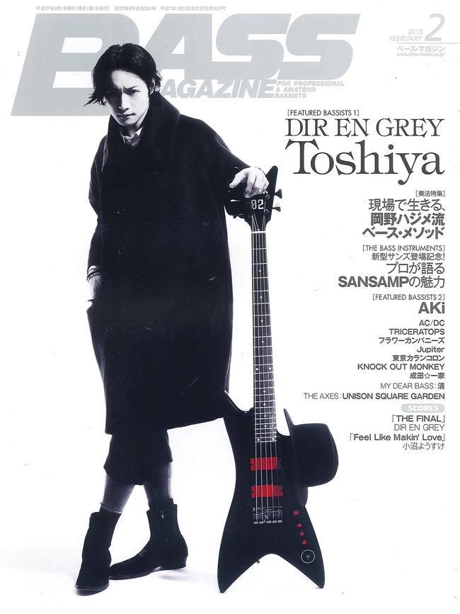 「ベース・マガジン」2015年2月号