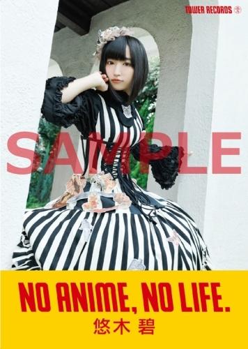 「NO ANIME, NO LIFE. × 悠木碧」スペシャルコラボ・ポスター