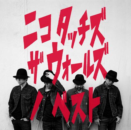 アルバム『ニコ タッチズ ザ ウォールズ ノ ベスト』 【初回限定盤】 (okmusic UP\'s)