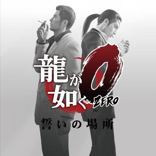 3月12日に発売となるシリーズ最新作「龍が如く0 誓いの場所」 (C)SEGA