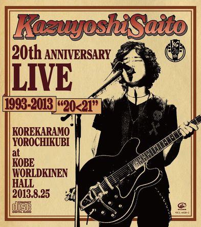 """アルバム『Kazuyoshi Saito 20th Anniversary Live 1993-2013""""20<21"""
