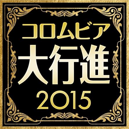 「コロムビア大行進2015」 (okmusic UP's)