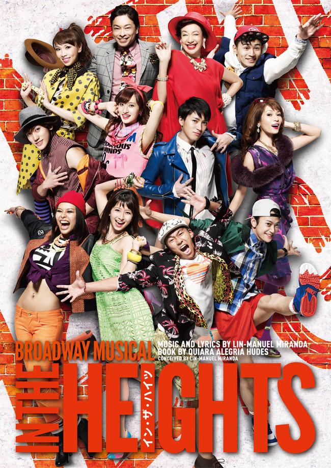 来春公開の『IN THE HEIGHTS』でMicro(from Def Tech)、梅田彩佳(AKB48)がミュージカル初出演!