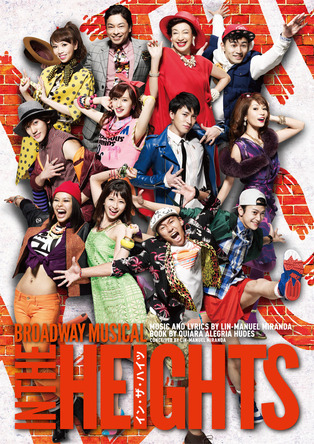 『IN THE HEIGHTS』 (okmusic UP\'s)