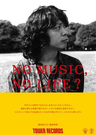 「NO MUSIC, NO LIFE?」ポスター (okmusic UP\'s)