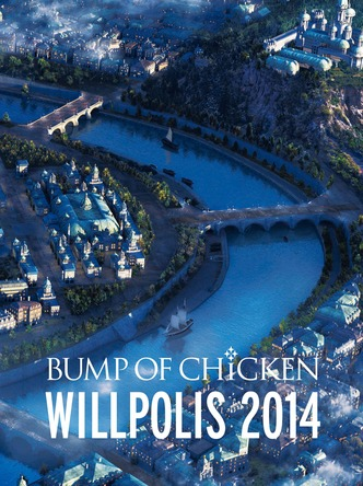 DVD & Blu-ray『BUMP OF CHICKEN「WILLPOLIS 2014」』 (okmusic UP's)