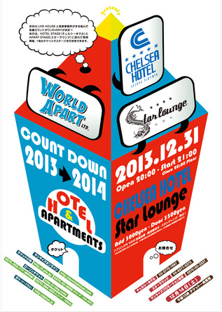 『COUNT DOWN Hotel & Apartments 2013→2014』 (okmusic UP\'s)