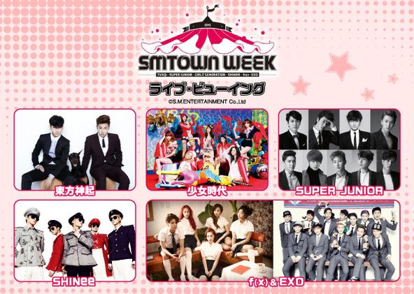 SMTOWN WEEKライブ・ビューイング (c)S.M.ENTERTAINMENT Co.,Ltd(okmusic UP\'s)