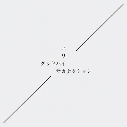 シングル「グッドバイ/ユリイカ」 (okmusic UP\'s)