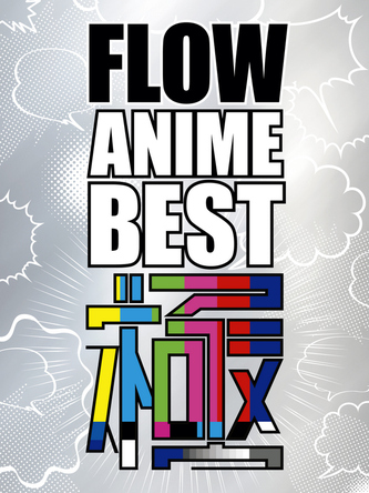アルバム『FLOW ANIME BEST 極』【初回限定盤】(CD+DVD) (okmusic UP's)