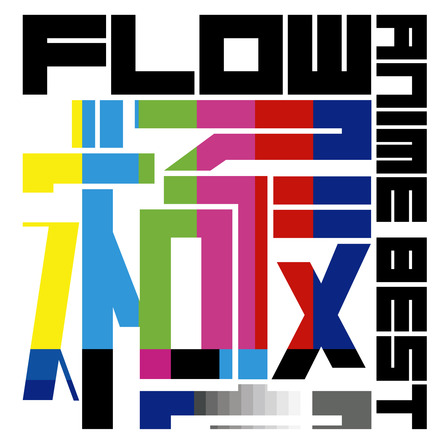 アルバム『FLOW ANIME BEST 極』【通常盤】(CD) (okmusic UP's)
