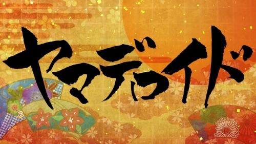 「日本アニメ(ーター)見本市」第10弾作品「ヤマデロイド」キービジュアル (C)nihon animator mihonichi LLP.