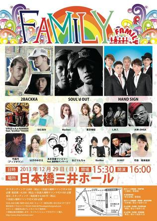 『FAMILY 2013 〜未来へつなぐ一歩〜』 (okmusic UP\'s)