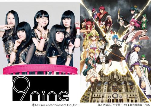 新曲がTVアニメ『マギ』第2期新エンディングテーマに起用された9nine (okmusic UP\'s)