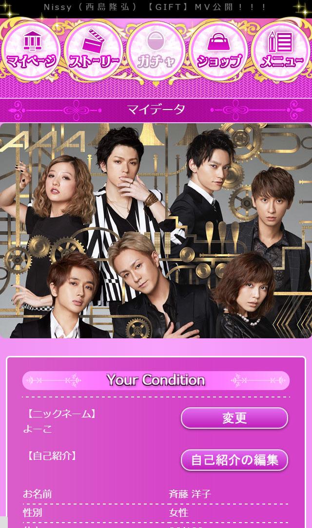 ソーシャルゲーム『Another story of AAA ~恋音と雨空~』