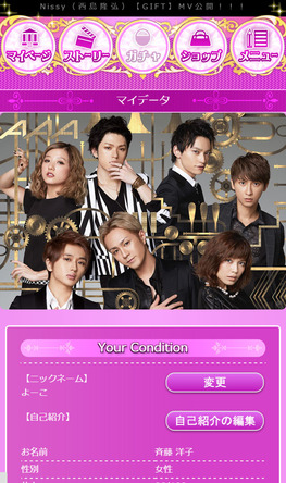 ソーシャルゲーム『Another story of AAA ~恋音と雨空~』 (okmusic UP's)