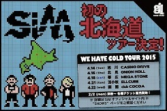 『WE HATE COLD TOUR 2015』 (okmusic UP\'s)