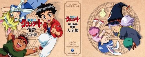 『魔動王グランゾート マジカル音楽大全集』CD-BOXジャケット展開図 (C)サンライズ・R