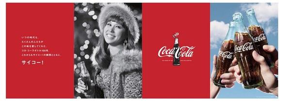 「コカ・コーラボトル」100周年記念キャンペーン (okmusic UP's)