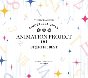 『THE IDOLM@STER CINDERELLA GIRLS ANIMATION PROJECT 00 ST@RTER BEST』ジャケット画像 (C)BANDAI NAMCO Games Inc.