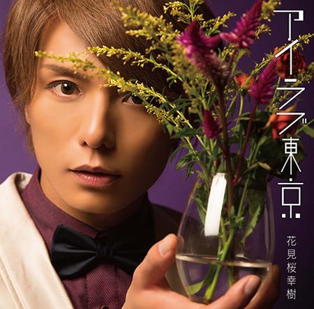 シングル「アイラブ東京」【初回限定盤A 】(CD+DVD) (okmusic UP's)