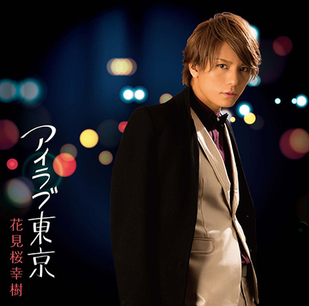 シングル「アイラブ東京」【通常盤】(CD) (okmusic UP's)