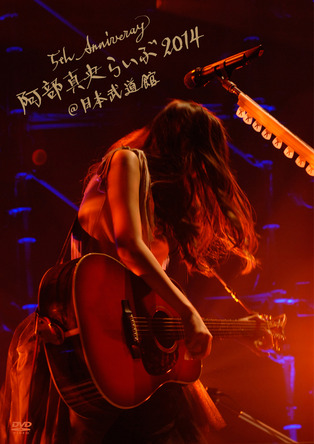DVD『5th Anniversary 阿部真央らいぶ2014@日本武道館』 (okmusic UP\'s)