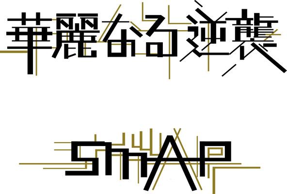 シングル「華麗なる逆襲/ユーモアしちゃうよ」ロゴ (okmusic UP's)
