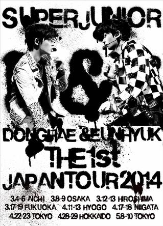 DVD『SUPER JUNIOR D&E THE 1st JAPAN TOUR 2014』【2DVD】 (okmusic UP's)