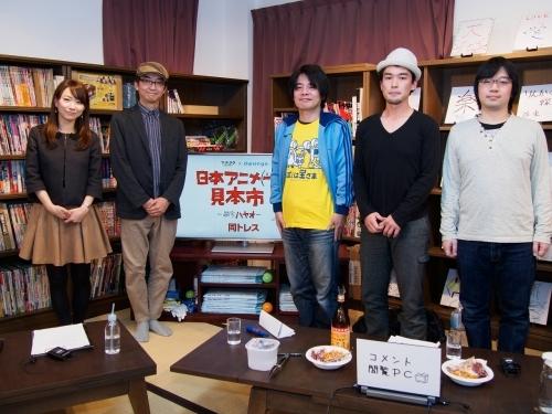 「日本アニメ(ーター)見本市-同トレス-」第10回出演者一同