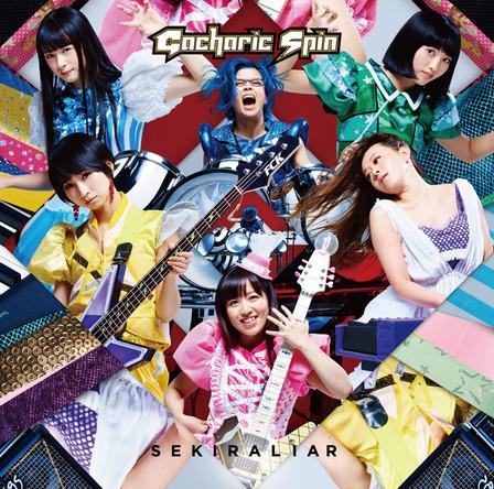 シングル「赤裸ライアー/溶けないCANDY」【通常盤】(CD) (okmusic UP's)