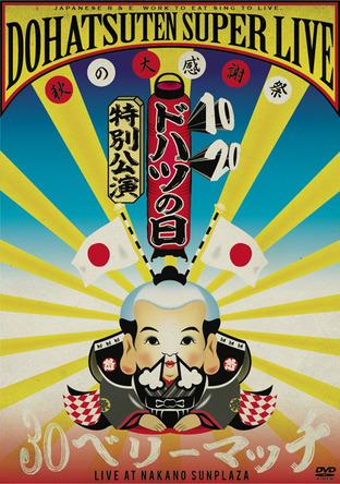 DVD『ドハツの日(10・20)特別公演 怒髪天スーパーライブ ~秋の大感謝祭