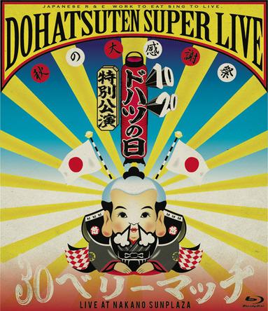 Blu-ray『ドハツの日(10・20)特別公演 怒髪天スーパーライブ ~秋の大感謝祭