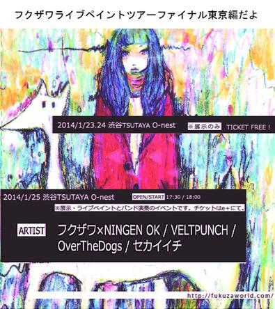 『フクザワライブペイントツアー ファイナル!! 〜東京編だよ〜』 (okmusic UP\'s)