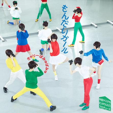 シングル「もんだいガール」【初回限定盤】(CD+DVD) (okmusic UP's)