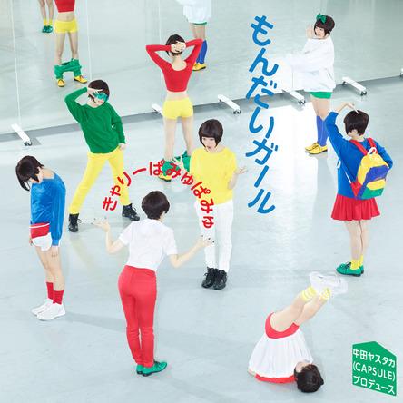 シングル「もんだいガール」【通常盤】(CD) (okmusic UP's)