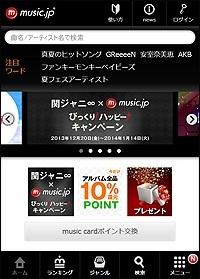 『music.jp』が年末年始に2大キャンペーンを開始 (okmusic UP\'s)