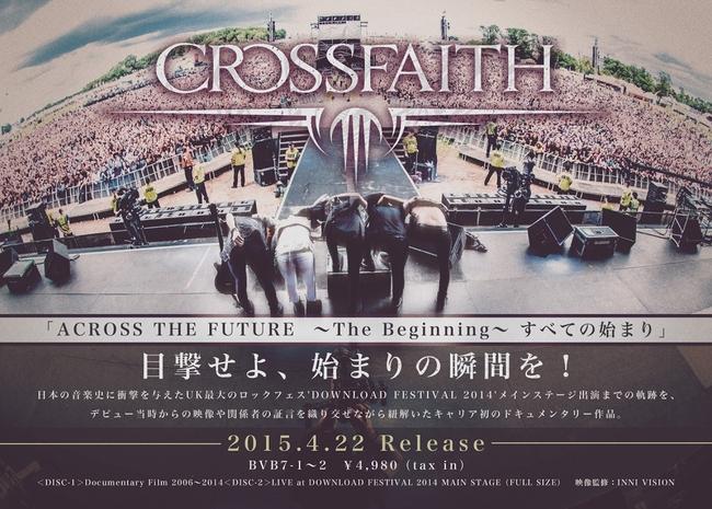 DVD『ACROSS THE FUTURE  ~The Beginning~ すべての始まり』フライヤー
