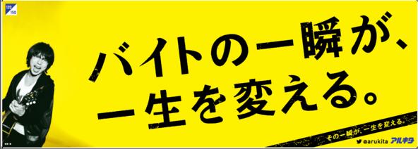 高橋優×アルキタ  (okmusic UP's)