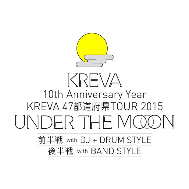 KREVA 47都道府県 TOUR 2015「UNDER THE MOON」 ▶前半戦 with DJ+DRUM STYLE