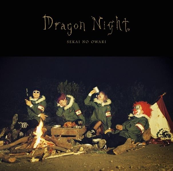 「Dragon Night」 SEKAI NO OWARI