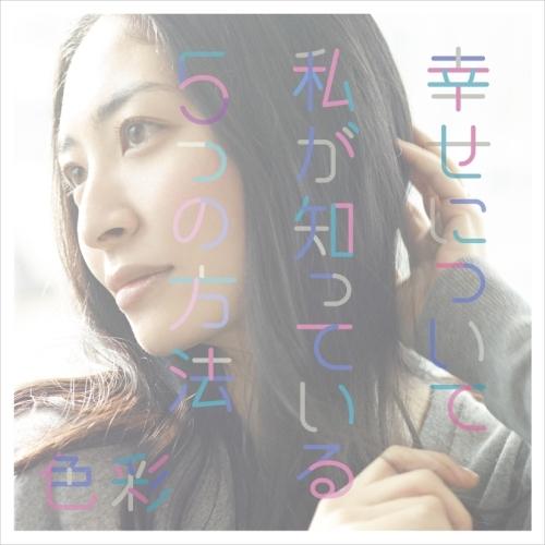 オリコン初登場9位を獲得した坂本真綾のシングル「幸せについて私が知っている5つの方法/色彩」(写真は初回限定盤)