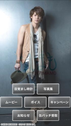 宮野真守応援アプリ「じょいまも3」トップ画面